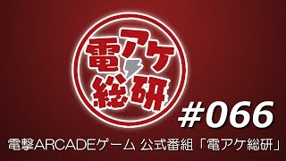 【第66回】電アケ総研【2017/5/10】三国志大戦(ゲスト:CREA、真と偽)