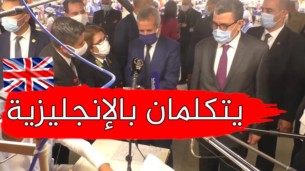 الوزير الأول ووزير الصحة يتكلمان باللغة الإنجليزية مع ممثل المصنع التركي