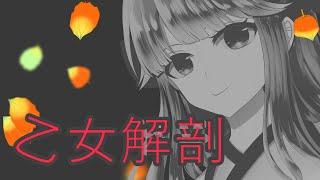 乙女解剖 / 歌ってみた❀【活動2周年記念】