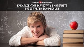 Заработок В Интернете Socialtools Ru