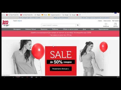 Бонприкс интернет магазин одежды. На 5% дешевле!