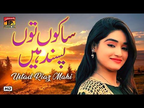Download Saakon Tun Pasand Hai (Official Video) | Ustad Riaz Mahi | Tp Gold