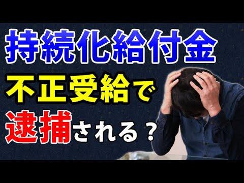 持続化給付金と逮捕の可能性について、チャンネル内の動画本編で市川先生とより具体的に解説しています。