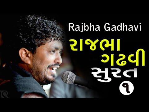 RAJBHA GADHAVI || BHAVANI GROUP SURAT || MOTA VARACHHA ||13-1-2019 ||002