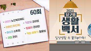 [2021 달구벌 생활백서] 60회. 2021 노인복지…