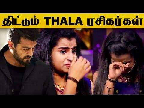 Sivaangi-யை கடுப்பாகி தீட்டும் Ajith ரசிகர்கள்! - வருத்தத்தில் ஷிவாங்கி! | Latest Cinema News | HD