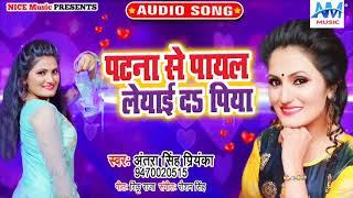 Payaliya Patna Se Leyaida Piya - Antra Singh Priyanka - Bhojpuri New Hit Dhamaka Song 2020