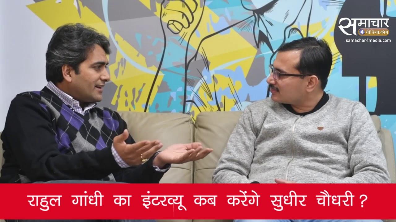 राहुल गांधी का इंटरव्यू कब करेंगे सुधीर चौधरी?