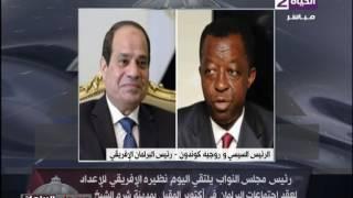عين علي البرلمان -الرئيس السيسي يستقبل اليوم رئيس البرلمان الإفريقي لتعزيز العلاقات البرلمانية