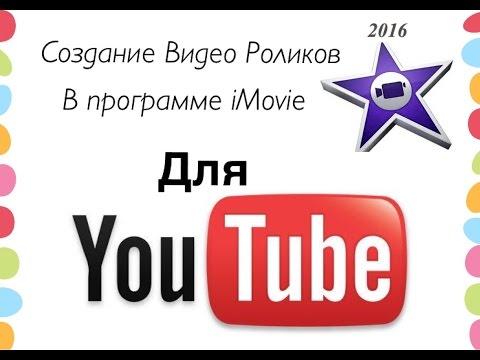 Создание видео роликов для Ютуб в программе  iMovie