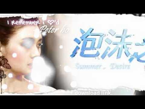 Summer's desire OST i remember i loved V2 Lyric DL&Lyrics