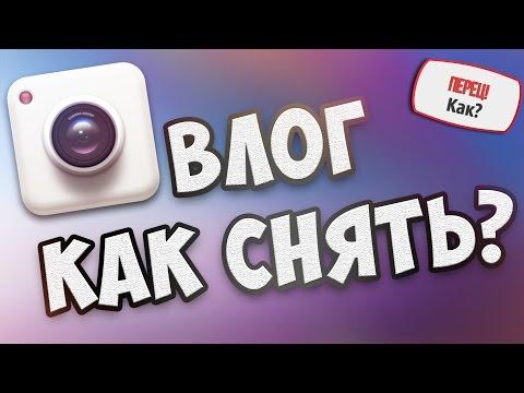 Как снять ВЛОГ? | 4 Совета - Cмотреть видео онлайн с youtube, скачать бесплатно с ютуба