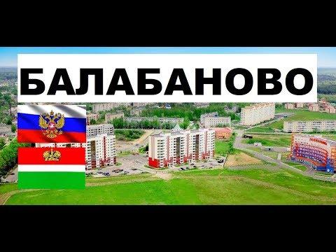 БАЛАБАНОВО 🏠💖🌼 (Калужская область) ~ Твой город.