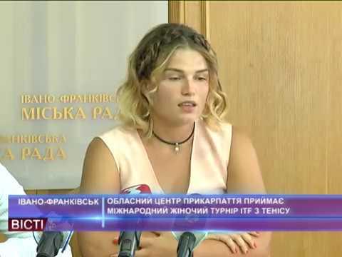 Івано-Франківськ приймає міжнародний жіночний тенісний турнір