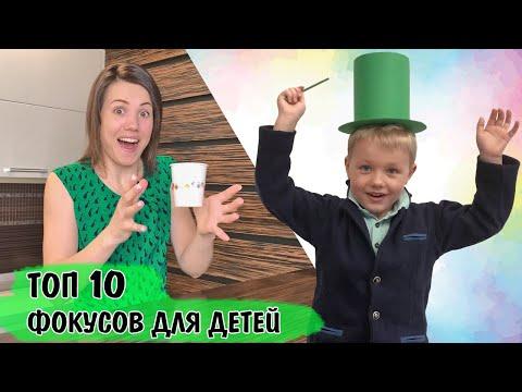 Фокусы для детей 7 лет в домашних условиях