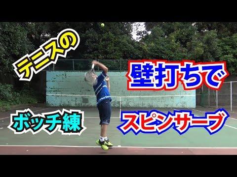 壁打ちテニスて上手くなる。スピンサーブの練習方法。Tennis Rise テニス・レッスン動画