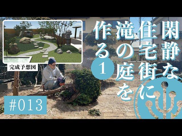 #013 閑静な住宅街に滝の庭を作る(その1)