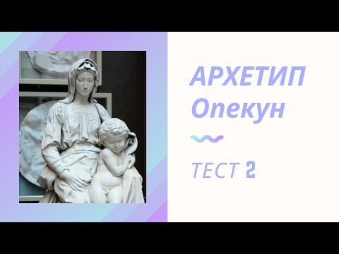 АРХЕТИП ОПЕКУН или ЗАБОТЛИВЫЙ. Ответ на ТЕСТ 2. Языковые маркеры