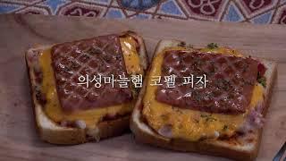 [알아두면 유용한 캠핑장 레시피] 의성마늘햄 코펠 피자…