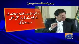 Breaking News - PM Imran Khan reviews progress on Naya Pakistan Housing Project