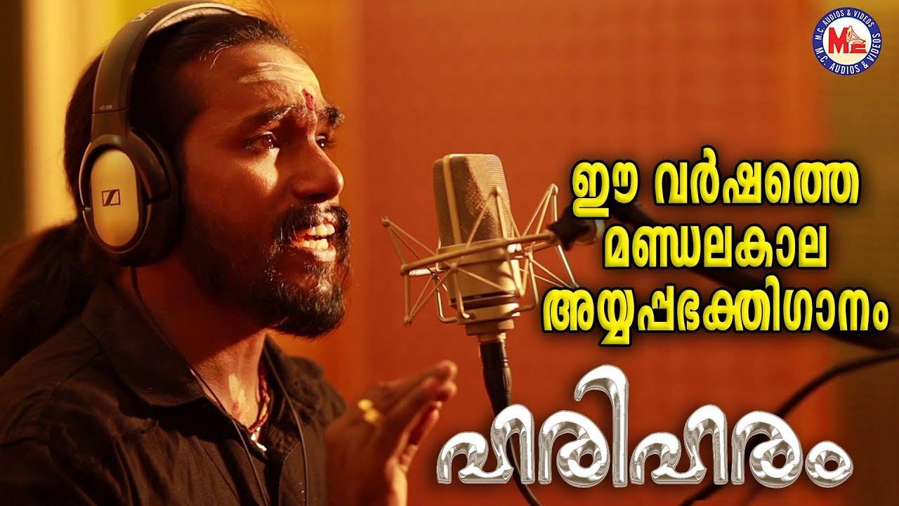 Download പന്തളരാജന് പൊന്നോമനേ | Panthalarajanu  Ponnomane |New Ayyappan Songs 2019 | Sannidhanandan