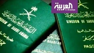 مجلس الوزراء السعودي يقر تعديلات على نظام وثائق السفر والأحوال المدنية