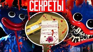 ЛУЧШАЯ ИЗ ХОРРОРОВ ➲ ТЕОРИИ И СЕКРЕТЫ Poppy Playtime Chapter 1