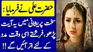 Sakhat Parshani Mai Ye Ayat Parho Farishty Madad Ke Liye Ayen Gy || Hazrat Ali R.A Quotes
