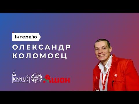 Олександр Коломоєць, заступник керуючого магазину АШАН (інтерв'ю)