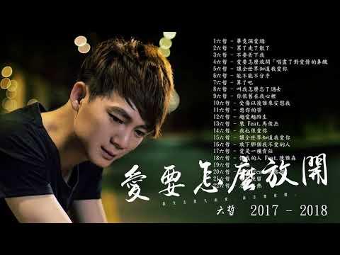 nhạc trẻ trung quốc đứng đầu bảng xếp hạng tháng 12 ( Những bài hát hay nhất của Lục Triết 2017)