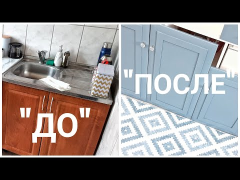 Как сделать из старой кухни сделать новую своими руками