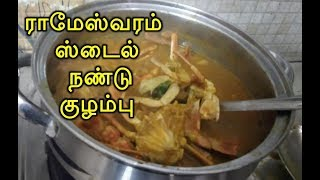 Nandu kulambu In Tamil | Crab Recipe