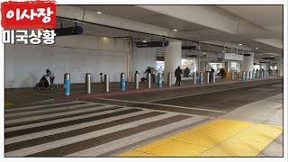 코로나 시국의 미국 LAX(LA 공항)의 상황은?