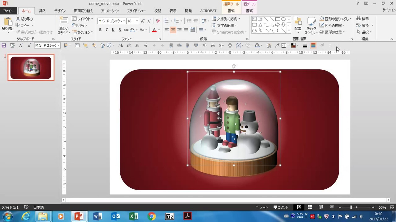 powerpoint 3d snow dome youtube