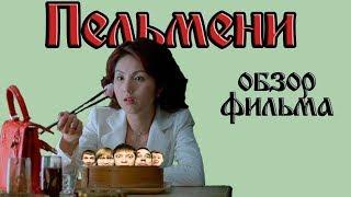 """Обзор фильма """"Пельмени"""""""