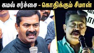கமலின் சர்ச்சை பேச்சிற்கு பதிலளித்த சீமான்: Seeman Latest Speech About Kamal Controversy