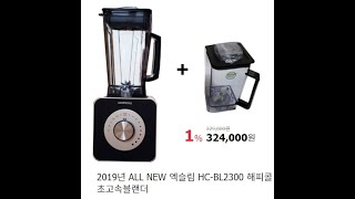 HappyCall Ultra Fast Blender R…