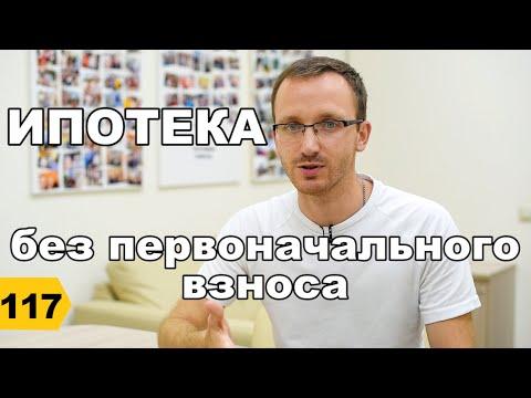 Ипотека без первоначального взноса // Переезд в Краснодар // Дневник риэлтора