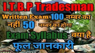 itbp tradesman exam syllabus, itbp syllabus in hindi  itbp syllabus 2018