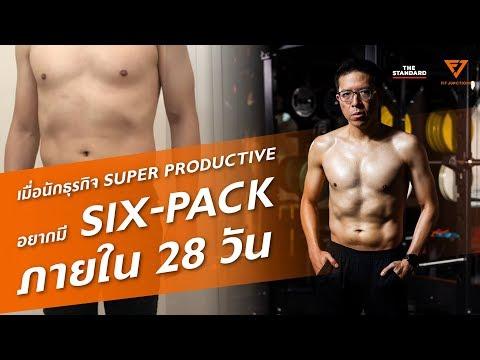 EP.153 - เมื่อนักธุรกิจ SUPER PRODUCTIVE อยากมี Six-Pack ใน 28 วัน