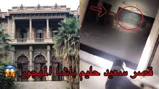 مغامرة راعي الدودج بقصر سعيد حليم باشا المسكون بالقاهرة !! أول شخص يدخله بعد منتصف الليل !😱
