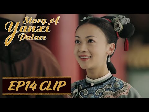"""【Story of Yanxi Palace】EP14 Clip 