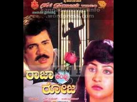 Full Kannada Movie 1990 | Raja Kempu Roja | Dinesh, Vajramuni, Malashree.