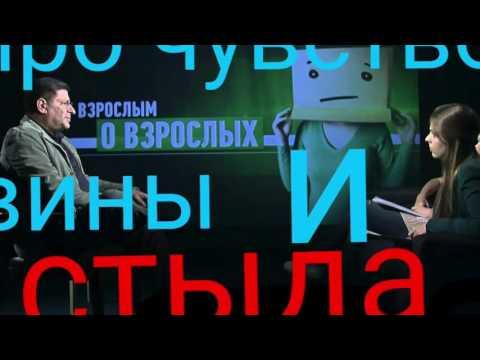 Михаил Лабковский про чувство вины и стыда