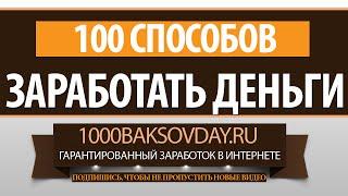 100 СПОСОБОВ ЗАРАБОТАТЬ ДЕНЬГИ