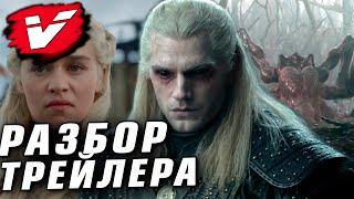СЕРИАЛ ВЕДЬМАК: Что показали в трейлере (The Witcher / Netflix)