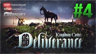 Kingdom Come: Deliverance #4! РОБИН ГУД ПРОДОЛЖАЕТ РАССЛЕДОВАНИЕ!