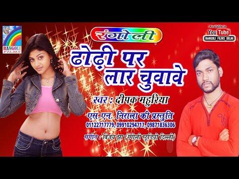 Bhojpuri Hit Hot Song ढोढ़ी पर...