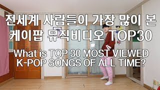 What is TOP 30 MOST VIEWED K-POP IDOL SONGS OF ALL TIME?