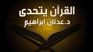 """خطبة د.عدنان إبراهيم بعنوان """"القرآن يتحدى"""" بتاريخ 01/05/2015"""